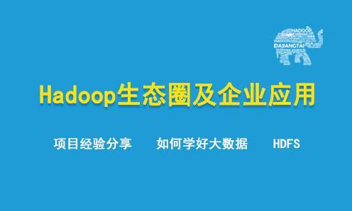 【公开课】Hadoop生态圈及企业应用