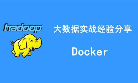 大数据实战经验分享之Docker