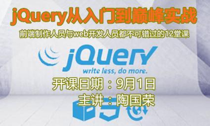 99元学jQuery,前百合网技术总监、《jQuery权威指南》作者陶国荣老师亲授!!