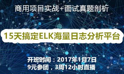 大数据项目《15天搞定ELK海量日志分析平台》拼团圆满结束!399元插班学~