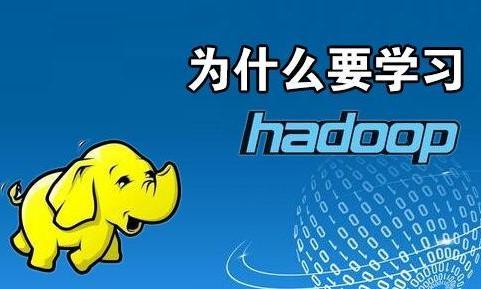 大讲台盘点参加学习Hadoop培训班前景