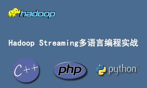 Hadoop Streaming 编程实战(C++、Php、Python)