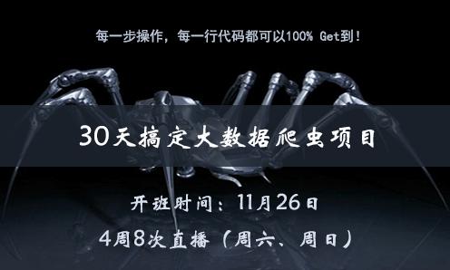 【项目实战】大数据爬虫项目