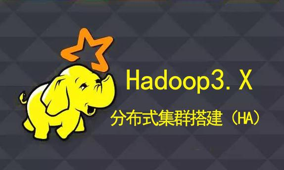 大讲台Hadoop3.0分布式集群搭建(HA)详细文档