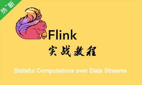 《Flink大数据项目实战》公开课