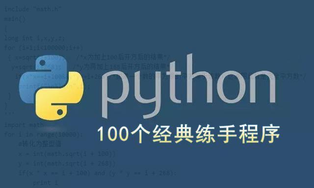 【Python精华】100个Python练手小程序