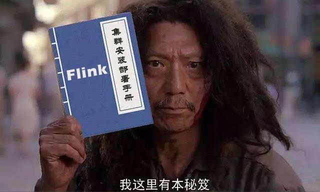 「收藏」Flink分布式集群安装部署手册