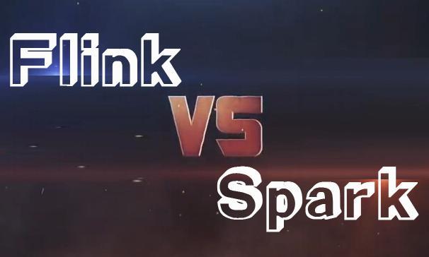 Flink VS Spark:大数据流式计算的巅峰对决