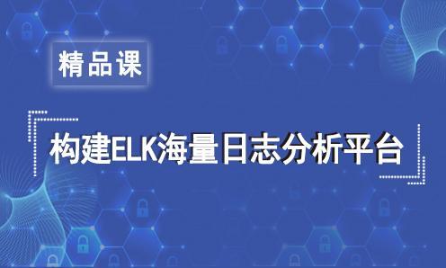 《【2019精品课】构建ELK海量日志分析平台》公开课