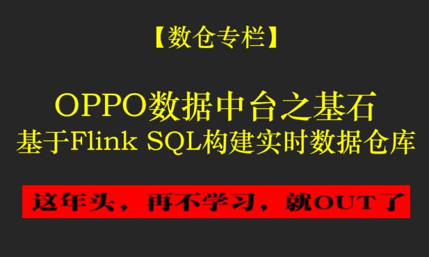 OPPO数据中台之基石:基于Flink SQL构建实时数据仓库