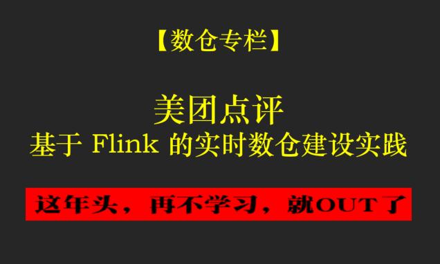 美团点评基于 Flink 的实时数仓建设实践