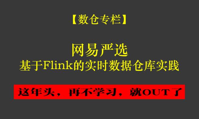 网易严选:基于Flink的实时数据仓库实践分享